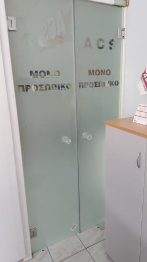 Εσωτερική Πόρτα με τζάμι Αμμοβολής Αποτύπωση γραμμάτων σε διαφορετικές γραμματοσειρές, ύψη, & πάχη.