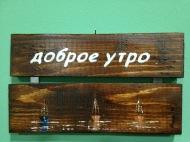 ΚΑΛΗΜΕΡΕΣ, Ζωγραφική σε ξύλο, Διάσταση: Φάρδος 24,7 Χ 28,5- 40€