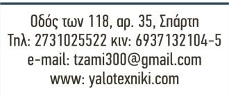 ΠΑΠΑΪΩΑΝΝΟΥ ΗΛΙΑΣ e-mail web site